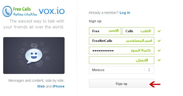 إجراء مكالمات مجانية موقع vox.io