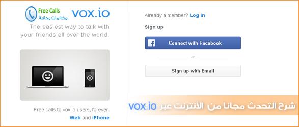 شرح التحدث مجانا من الأنترنت عبر vox.io