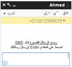 إرسال رسائل sms مجانية