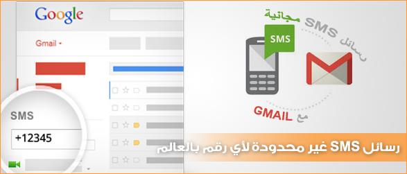 إرسال رسائل نصية SMS مجانية