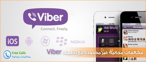 مكالمات مجانبة مع تطبيق فايبر