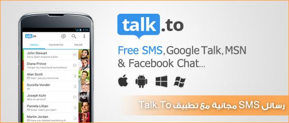 رسائل SMS مجانية ايفون اندرويد talk.to free sms