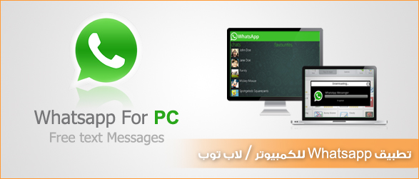 download whatsapp for pc windows mac