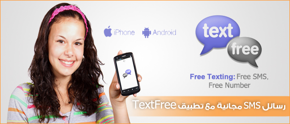 Send free international sms with pinger text free app