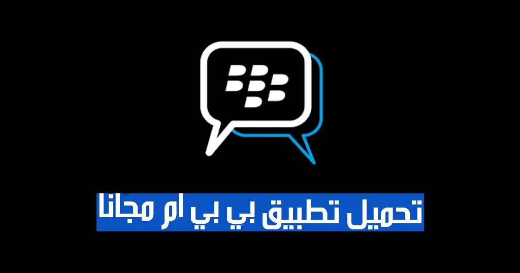 download bbm app