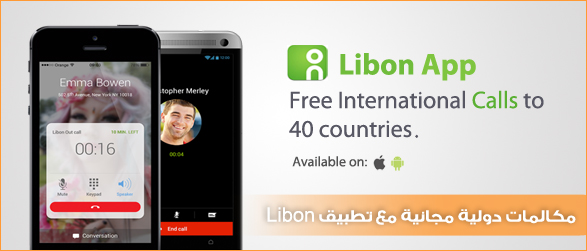 libon for iphone