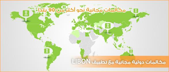 libon free calls