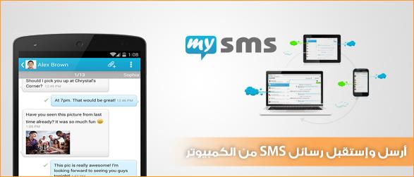 mysms send sms