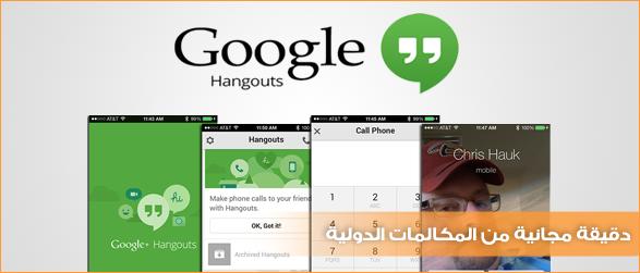 برنامج جوجل hangouts