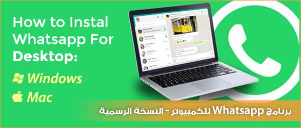 install whatsapp for windows mac