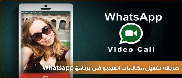 activate-whatsapp-video-calls