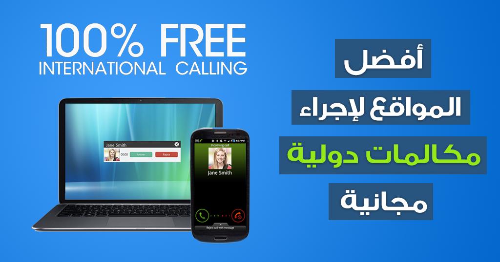 اتصال دولي مجاني
