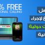 أفضل 6 مواقع لإجراء مكالمات دولية مجانية - Free International Calls